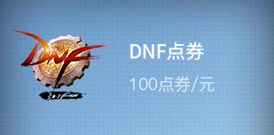 DNF点券