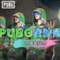 PUBG四周年无码纯肉视频在线观看账号