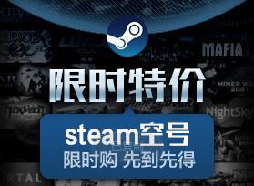 steam空账号
