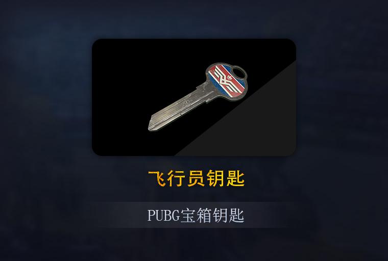 PUBG飞行员钥匙