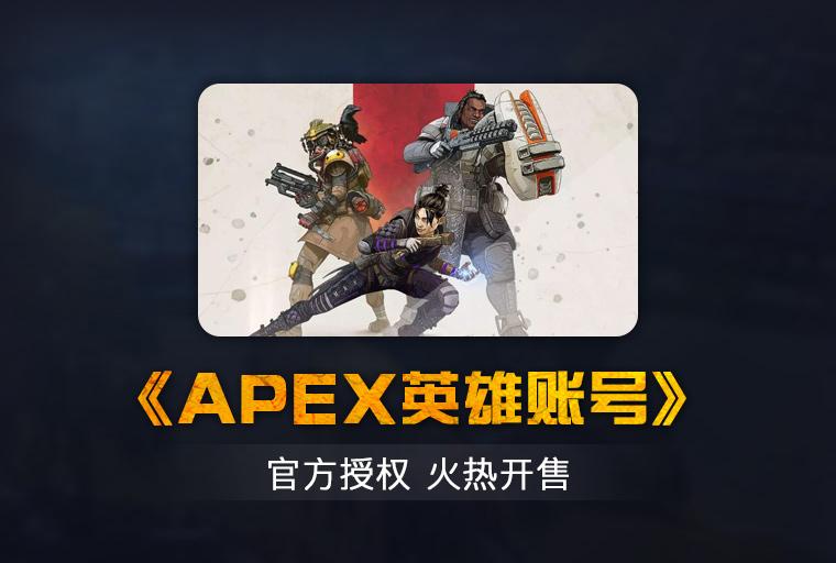 APEX英雄账号 ¥7